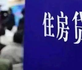 """房贷利率""""持续回落"""",庐江人买房的大好时机到了吗?"""