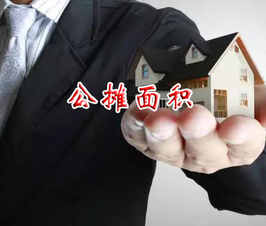 """""""公摊面积""""要取消?权威消息来了…庐江买房的要看好了!"""
