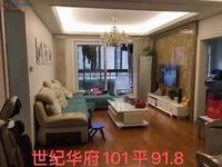 世纪华府 最好的楼层 三房精装拎包入住 101平91.8万 产证满二税少