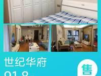 世纪华府3室2厅精装全屋定制家具101平米89.8万