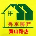 秀水房产(黄山路店)