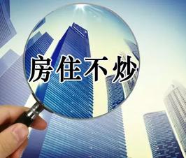 楼市风向已定:坚持房住不炒 明确推进房地产税立法