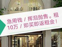 带租金忍痛急售:百大商圈,文昌路最繁华地段,租金历年10万以上,高回报,稀缺旺铺